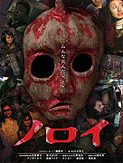 Poster k filmu Noroi