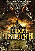 Spustit online film zdarma Válka draků