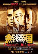 Spustit online film zdarma Gam chin dai gwok