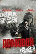 Spustit online film zdarma Domovoy