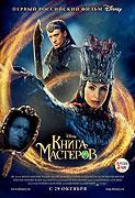 Poster k filmu Kletba kouzelného kamene