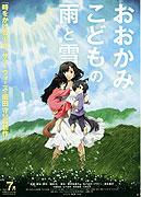 Poster undefined          Ōkami kodomo no Ame to Yuki
