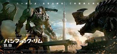 Poster k filmu Pacific Rim - Útok na Zemi
