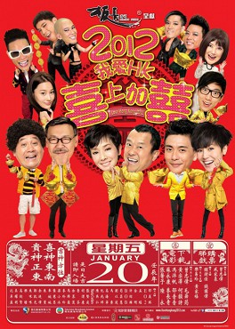 Wo Ai Xiang Gang 2011 Čsfd Cz