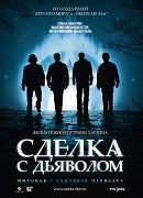 Poster k filmu  Síly temna