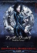 Poster k filmu  Underworld: Evolution
