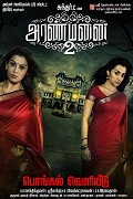 Poster undefined Aranmanai 2