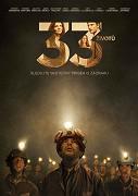 Film 33 životů ke stažení - Film 33 životů download