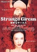 Kimyō na sākasu (2005)