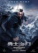 Poster undefined          Warrior's Gate