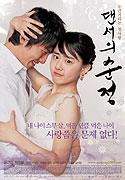 Daenseoui sunjeong