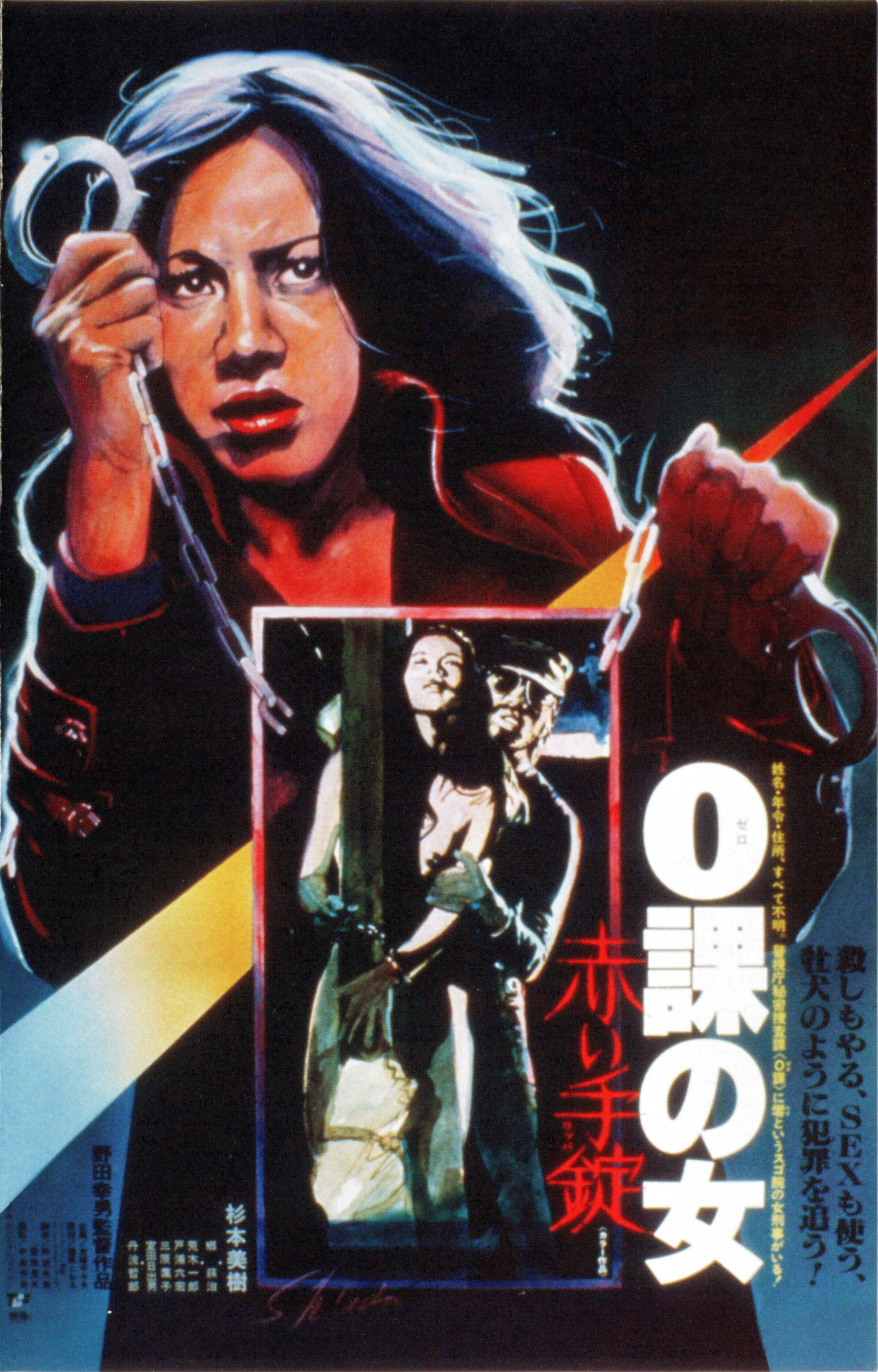 zero_woman_red_handcuffs_poster_01.jpg