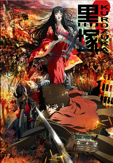 kurozuka_dvd_cover.jpg