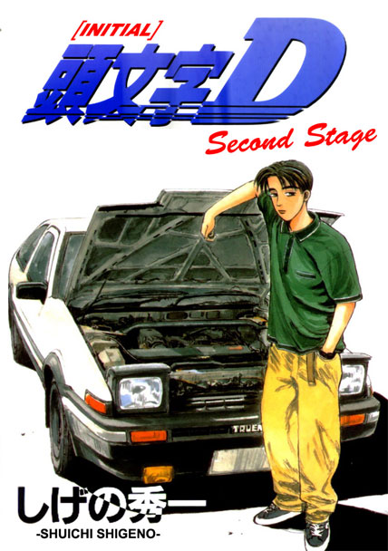 Initial%2BD%2B-%2BSecond%2BStage.jpg