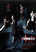 Poster k filmu       See prang