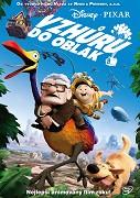 Poster k filmu        Vzhůru do oblak