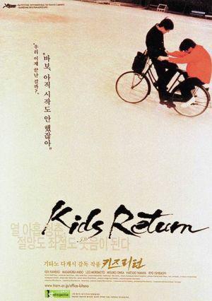 Kidzu ritan - Kids Return