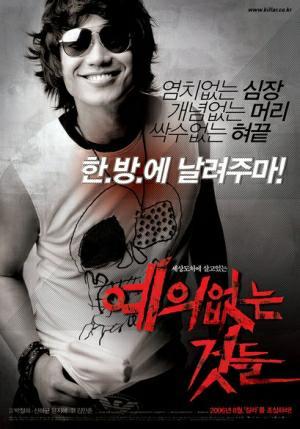 Yeuieobsneun geotdeul - No Mercy for the Rude
