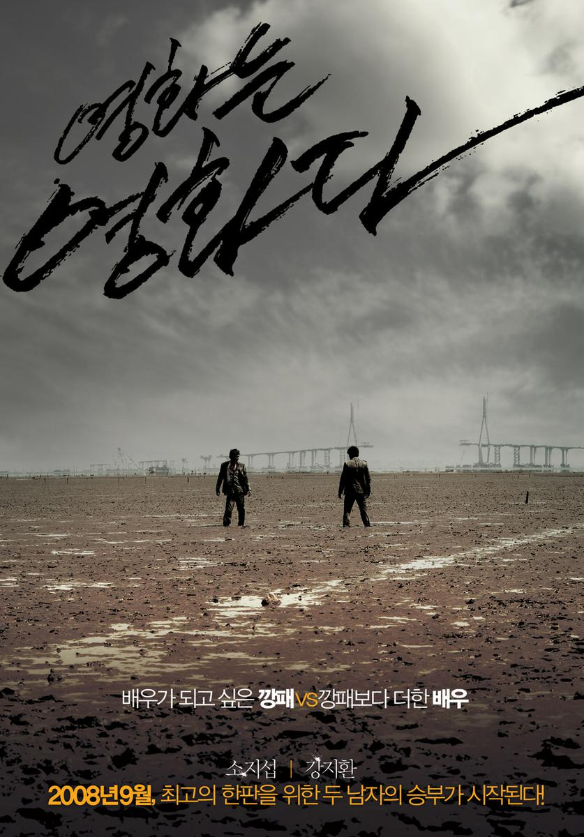 Yeonghwaneun yeonghwada - Rough Cut