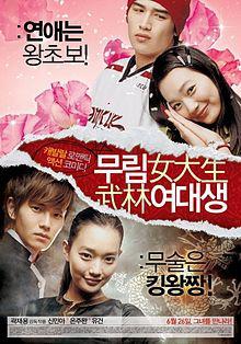 Murim yeodaesaeng - My Mighty Princess