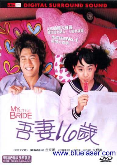 Eorin shinbu - My Little Bride