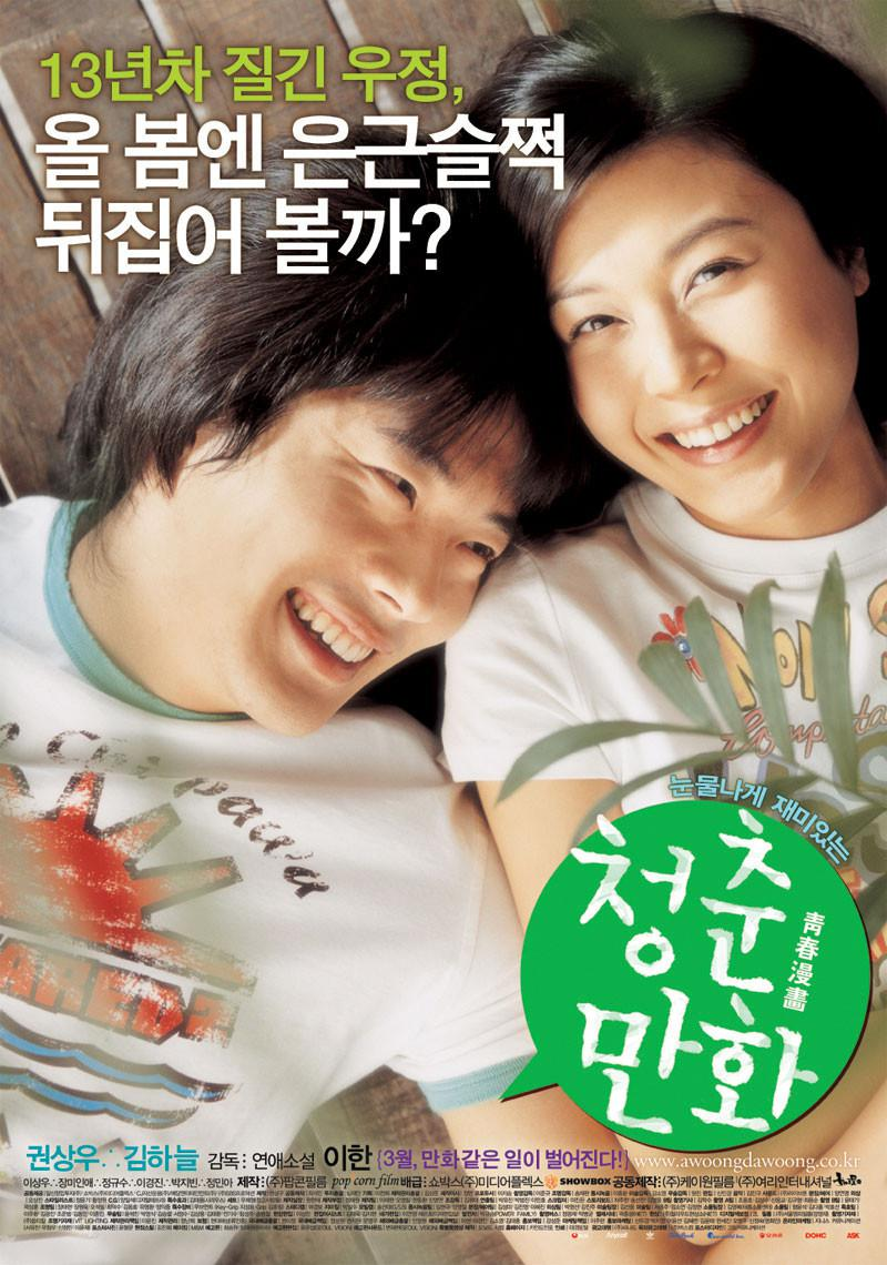 Cheongchunmanhwa - Almost Love