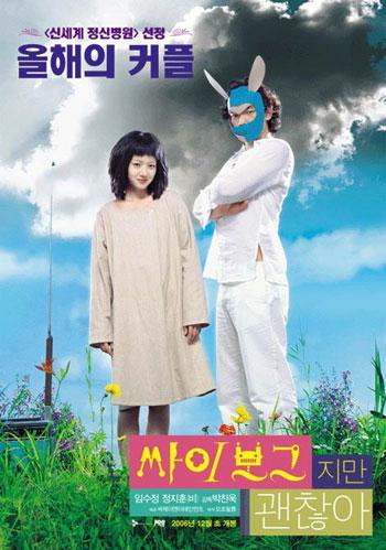 Ssaibogeujiman gwaenchanha -  I'm Cyborg, But That's Ok
