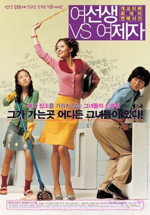Yeoseonsaeng vs yeojeja - Lovely Rivals