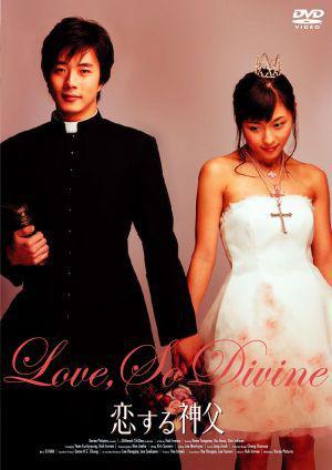 Shinbu sueob - Love So Divine