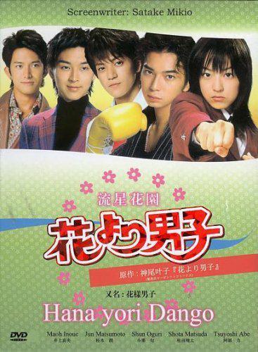 Hana yori dango - Boys Over Flowers