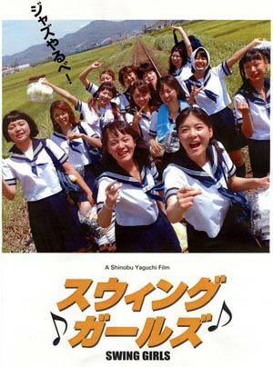 Suwingu gâruzu - Swing Girls