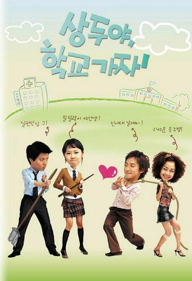 Sang-duya hakkyo kaja! - Sangdoo, Let's Go to School!