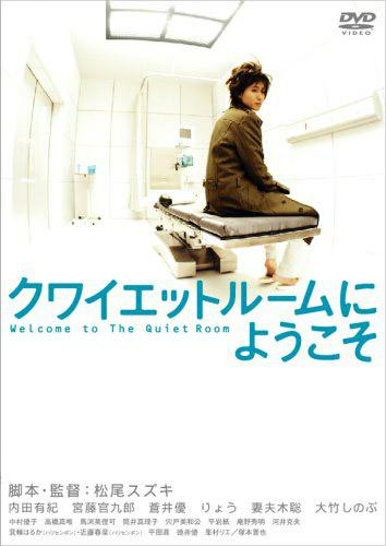 Quiet room ni yôkoso - Welcome to the Quiet Room