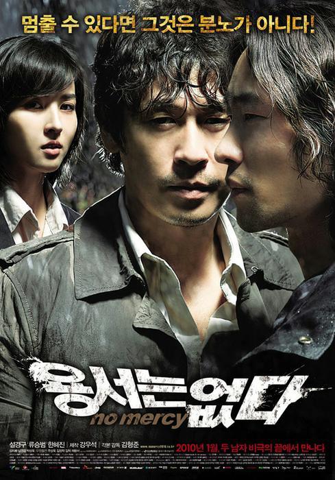 Yongseoneun Eupda - No Mercy