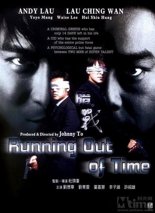 Aau chin - Running Out of Time