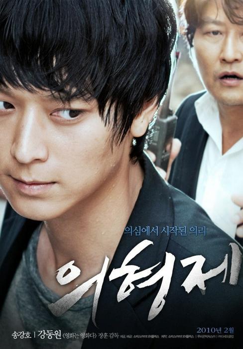 Euihyeongje - The Secret Reunion