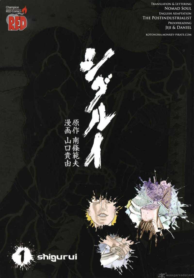 SHIGURUI, manga pro děti, první setkání s tímto typem čtiva