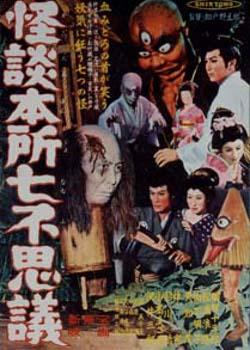 Kaidan Honjo nanafushigi