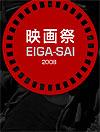 Obrázek k novince Přehlídka japonských filmů EIGASAI 2008
