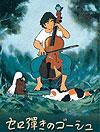 Obrázek k novince Japonský animovaný film