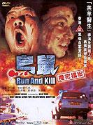 Poster undefined          Wu shu: Ji mi dang an