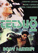 Poster undefined         Tetsuo II: Body Hammer