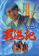 Chinese Odyssey