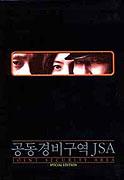 Poster undefined         Gongdong gyeongbi guyeok JSA