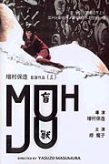 Poster undefined         Mōjū