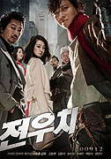 Poster undefined          Jeon Woo Chi