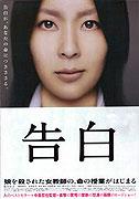 Poster undefined         Kokuhaku