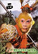 Opičí král (TV seriál) (1986)