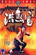 Shaolin Executioners