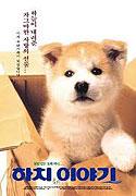 Věrný pes Čiko _ Hachikô monogatari (1987)